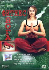 Фитнес йога цена