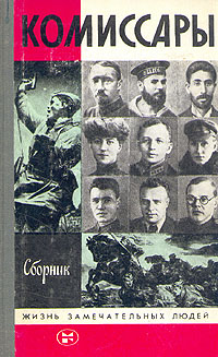 А. Афанасьев Комиссары. Сборник