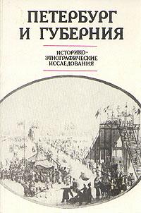 Петербург и губерния. Историко-этнографические исследования