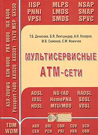 Т. Б. Денисова, Б. Я. Лихтциндер, А. Н. Назаров, М. В. Симонов, С. М. Фомичев. Мультисервисные АТМ-сети