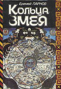Еремей Парнов Кольца змея монтегю саммерс вампиры в верованиях и легендах