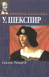 У. Шекспир Гамлет. Ричард II
