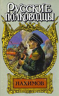 Александр Зонин Нахимов