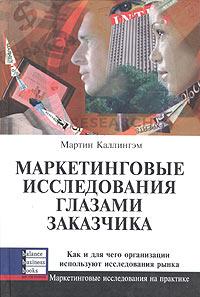 Фото - Мартин Каллингэм Маркетинговые исследования глазами заказчика. Как и для чего организации используют исследования рынка белер г методы исследования рынка