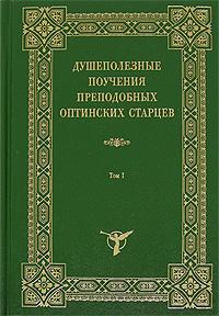 Душеполезные поучения преподобных Оптинских старцев. В 2 томах. Том 1 елецкая е поучения афонских старцев