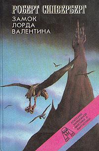 Р. Сильверберг Замок лорда Валентина
