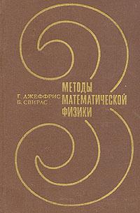 Г. Джеффрис, Б. Свирлс Методы математической физики. Выпуск 3 ирина гурьянова методы математической физики часть 3 одномерное уравнение теплопроводности для неорганического стержня