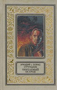 Аркадий Стругацкий, Борис Стругацкий Обитаемый остров