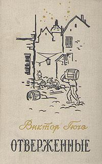 Виктор Гюго Отверженные. В двух томах. Том 2