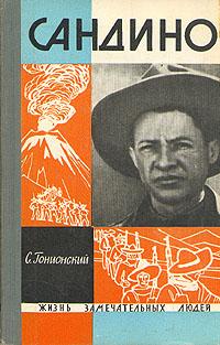 С. Гонионский Сандино