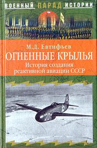 М. Д. Евтифьев Огненные крылья. История создания реактивной авиации СССР (1930-1946)