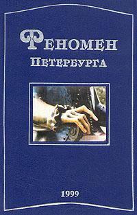 Феномен Петербурга