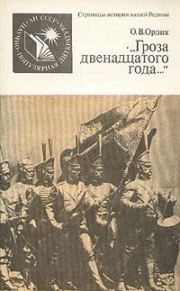 О. В. Орлик Гроза двенадцатого года... автор не указан размышления о войне 1812 года