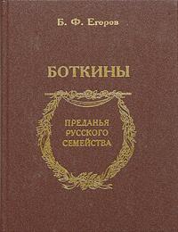 Б. Ф. Егоров Боткины