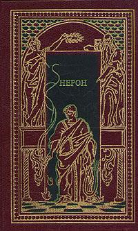 Нерон Почти полтысячелетия античной...