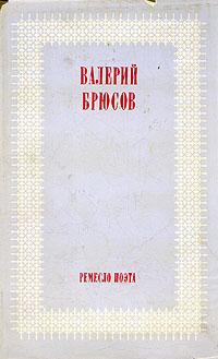 Валерий Брюсов Ремесло поэта валерий брюсов царю северного полюса