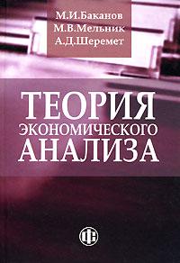 Теория экономического анализа | Шеремет Анатолий Данилович, Мельник Маргарита Викторовна