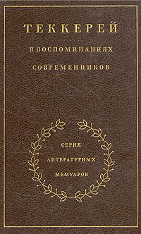 Теккерей в воспоминаниях современников чехов в воспоминаниях современников