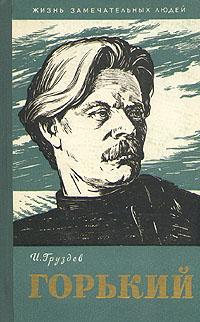 И. Груздев Горький