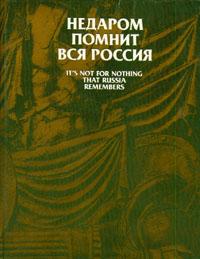Недаром помнит вся Россия. Отечественная война 1812 года