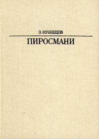 Э. Кузнецов Пиросмани цена и фото
