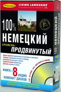 Книга 100% немецкий. Продвинутый уровень (книга + 8 CD)