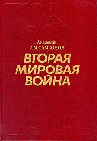 А. М. Самсонов Вторая мировая война. 1939 - 1945