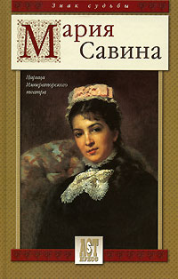 Мария Савина Мария Савина. Царица Императорского театра екатерина савина любовь к жизни