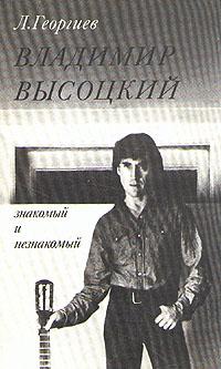 Л. Георгиев Владимир Высоцкий знакомый и незнакомый владимир высоцкий портрет артиста