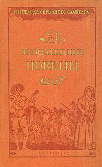 Мигель де Сервантес Назидательные новеллы