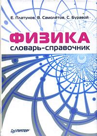 Е. Платунов, В. Самолетов, С. Буравой Физика. Словарь-справочник