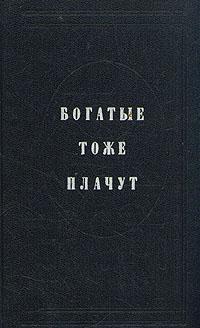 Н. Монтес,Н. Ещенко Богатые тоже плачут. В двух томах. Том 1