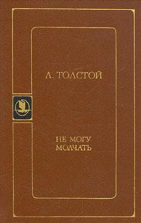 Л. Толстой Не могу молчать