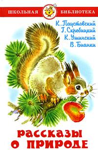 К. Паустовский, Г. Скребицкий, К. Ушинский, В. Бианки Рассказы о природе