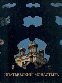 В. Г. Брюсова Ипатьевский монастырь