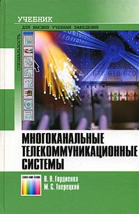 В. Н. Гордиенко, М. С. Тверецкий. Многоканальные телекоммуникационные системы. Учебник