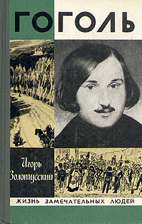 Игорь Золотусский Гоголь