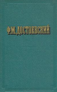 Ф. М. Достоевский Ф. М. Достоевский. Повести и рассказы. В двух томах. Том 2