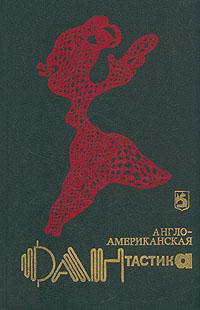 Англо-американская фантастика. В четырех томах. Том 1