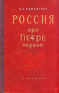 Б. Б. Кафенгауз Россия при Петре Первом