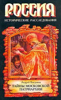 Андрей Богданов Тайны Московской Патриархии