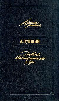 А. Пушкин А. Пушкин. Дневники. Автобиографическая проза путешествие эрзурум пушкин