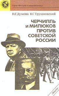 Н. Г. Думова, В. Г. Трухановский Черчилль и Милюков против Советской России