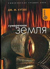 Дж. М. Кутзее Сумеречная земля