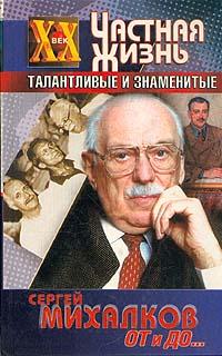 Сергей Михалков От и до... цена в Москве и Питере
