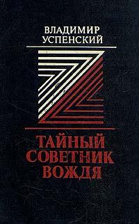 Тайный советник вождя | Успенский Владимир Дмитриевич