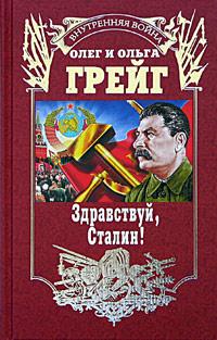 Здравствуй, Сталин!