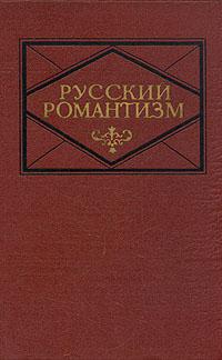 Русский романтизм цена и фото