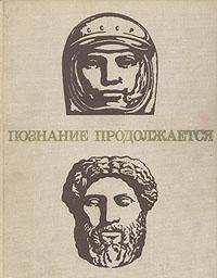 энциклопедии Познание продолжается