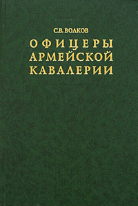 С. В. Волков Офицеры армейской кавалерии. Опыт мартиролога